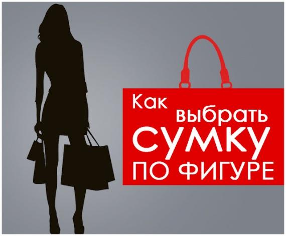 Как выбрать сумку по фигуре?