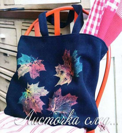 Осенняя сумка